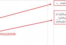 Python 反序列化漏洞学习笔记-小李子的blog
