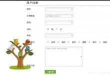 HTML用户注册页面设置源码-小李子的blog