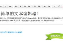 小伙伴们惊呆了!10行 JavaScript 实现文本编辑器-小李子的blog
