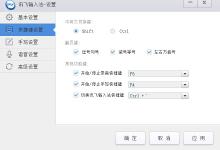 讯飞输入法PC版 v3.0.1725 正式版-小李子的blog