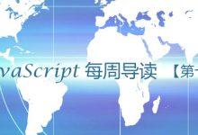前端文摘:《JavaScript 每周导读》【第七期】-小李子的blog