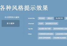CSS3 动画实现12种风格的通知提示-小李子的blog