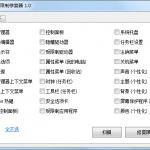 Windows 限制修复器 1.0 汉化版-小李子的blog