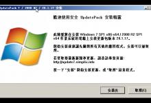 UpdatePack7R2 20.12.10 Win7更新补丁包-小李子的blog