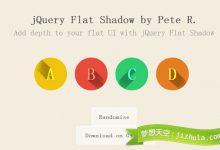 jQuery Flat Shadow – 轻松实现漂亮的长阴影效果-小李子的blog