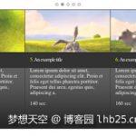 13个超级有用的 jQuery 内容滚动插件和教程-小李子的blog