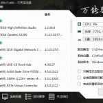 万能驱动 v7.20.1114.1 (2020.12.03 发布)-小李子的blog