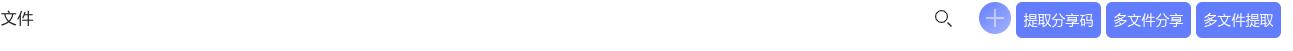 阿里云盘使用浏览器插件分享文件!-小李子的blog