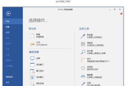 PicPick v5.1.5.0 Pro 多功能屏幕截图、图像编辑器-小李子的blog