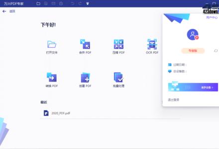 万兴PDF专家8.0.20.348 专业版-小李子的blog