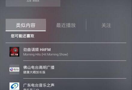 手机电台 TuneIn Radio Pro v26.5-小李子的blog