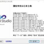 微软常用运行库合集v2021.05.11 游戏必备!-小李子的blog