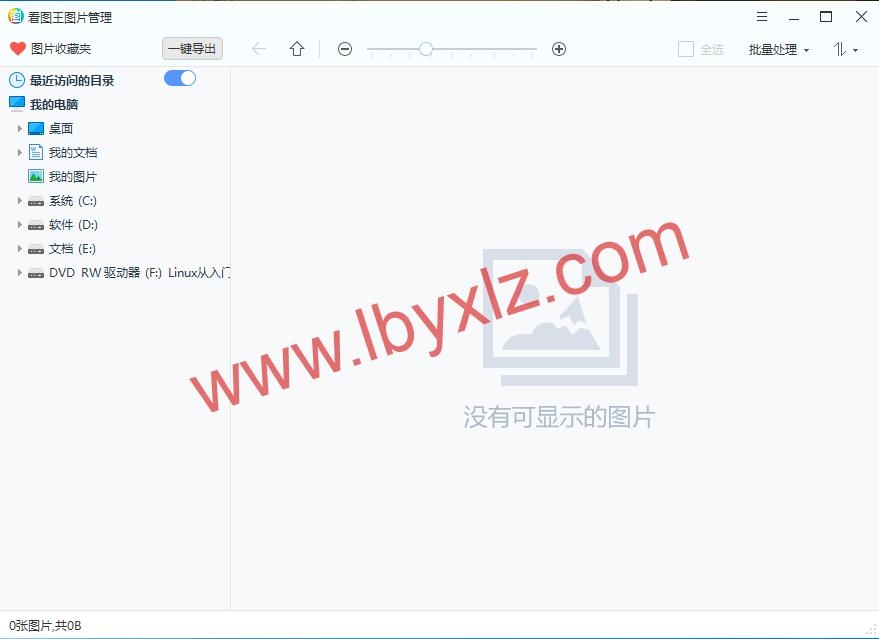 2345看图王 10.5.0.9364 免广告版-小李子的blog